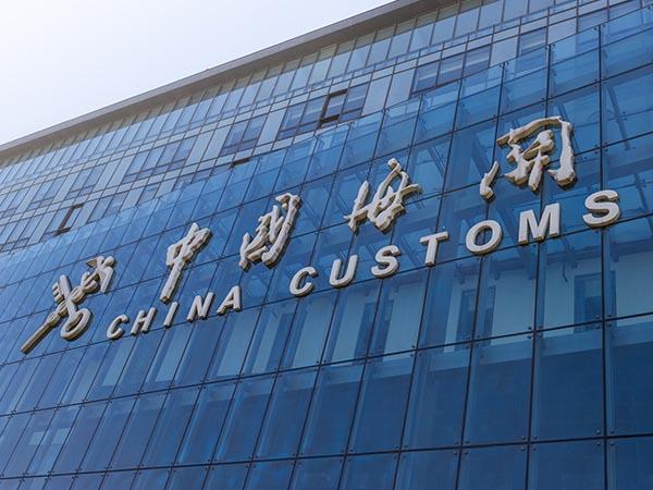 China Customs.jpg