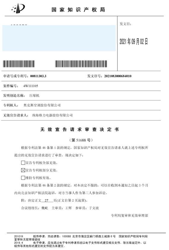 格力奥克斯-国家知识产权局审理.JPG